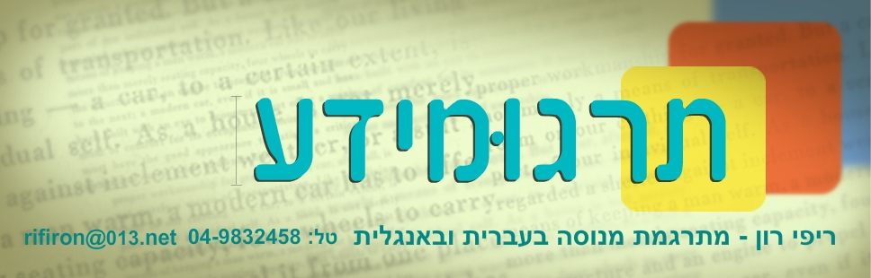 About English-Hebrew Translation