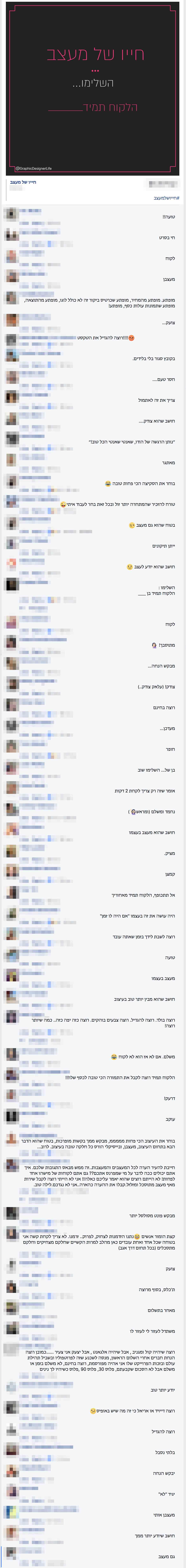 תגובות מפייסבוק על לקוחות פרילנסרים