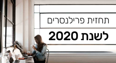 תחזית פרילנסרים לשנת 2020