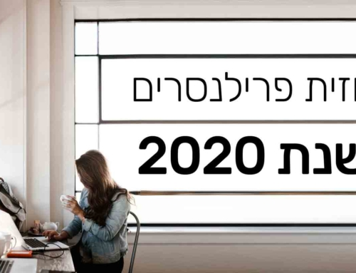 תחזית הפרילנסרים לשנת 2020